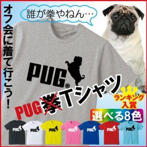 パグPUGおおしろTシャツ