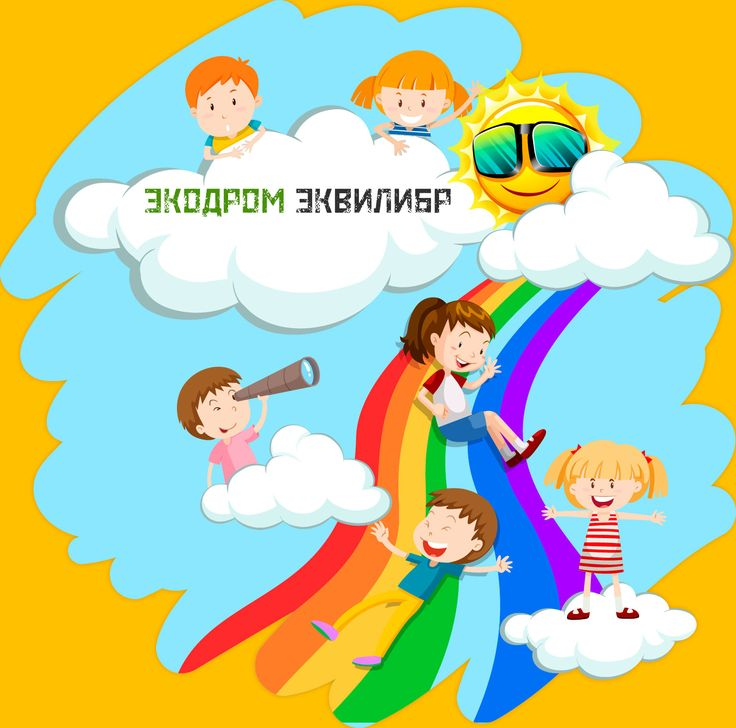 Развлекательный центр ЭКОДРОМ ЭКВИЛИБР http://ecvilibr.com/  В Балашихе есть потрясающее место, где дети, подростки и даже взрослые могут найти себе развлечение по душе. И расположено оно на ЭкоДроме Эквилибр. Дети хотят попасть сюда, чтобы вдоволь наиграться, напрыгаться, накататься и с увлечением позаниматься любимыми делами!  Детский и Семейный центр «ЭкоДром Эквилибр» приглашает вас провести время всей семьей весело и с пользой. Мы приготовили много интересного: - детский батут - детский…