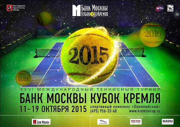 Банк Москвы. Кубок Кремля 2015