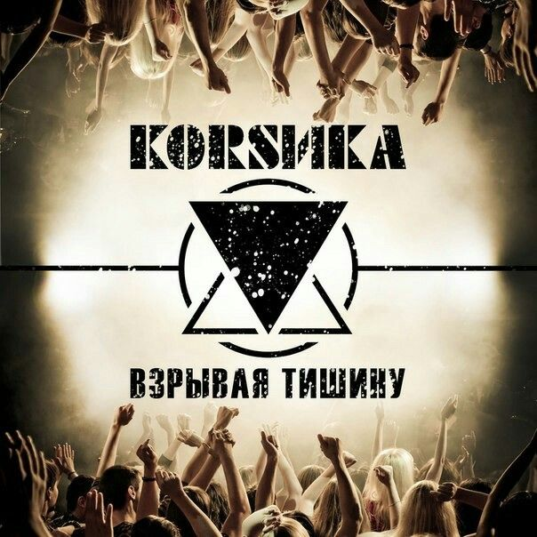 Russian rock group Коrsика