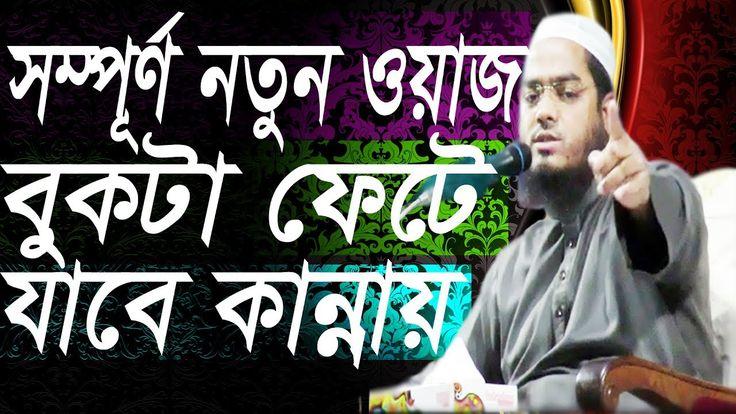 Hafizur Rahman Siddiki New Bangla waz Bangla waz 2017 সম্পূর্ণ নতুন ওয়াজ...