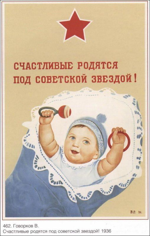 plakaty-sovetskie-eto-interesno-poznavatelno-kartinki_121933