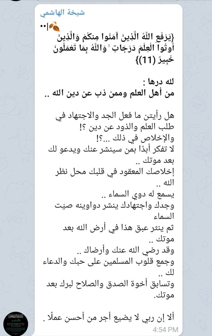 Pin By مسلمة On فوائد وقف معها قلبي Math