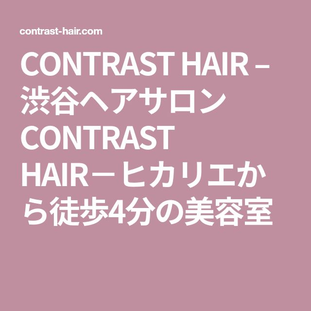 CONTRAST HAIR – 渋谷ヘアサロン CONTRAST HAIR-ヒカリエから徒歩4分の美容室
