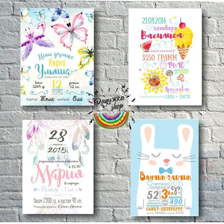 Купить или заказать Постер метрика в интернет-магазине на Ярмарке Мастеров. Детская метрика не только сохранит важные данные при рождении малыша, но и будет каждый день напоминать об этом счастливом дне в жизни мамы.