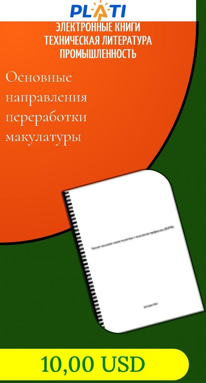 Основные направления переработки макулатуры Электронные книги Техническая литература Промышленность