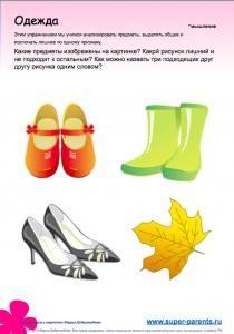 Занятия с дошкольниками тема обувь