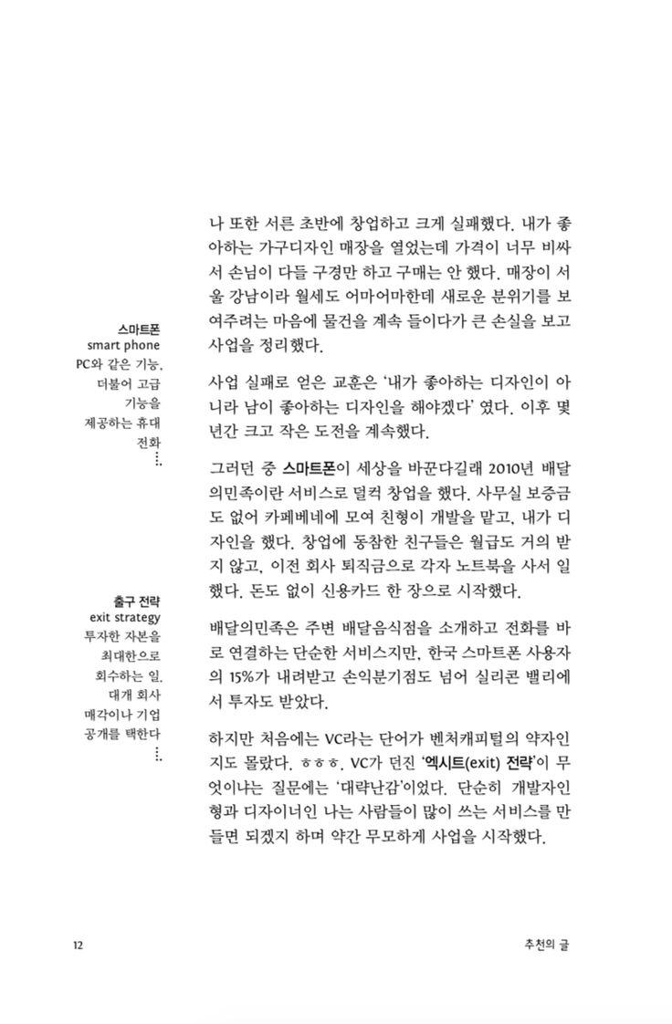 2012 김봉진 오디세이