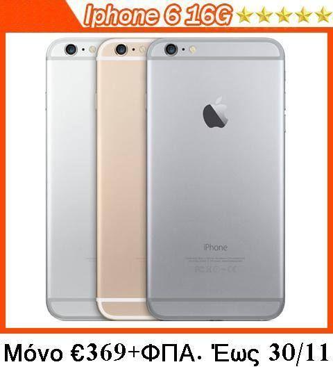 Μέχρι τις 30/11 λοιπόν !! Όποιος προλάβει. Τηλ. 2310488122. Ένα από τα καλύτερα Smartphone, το iPhone 6 σε τρεις χρωματισμούς αυθεντικό μοντέλο της Apple μόνο με €369+ΦΠΑ. Και 6 Άτοκες Δόσεις !! Πρόλάβέ το πριν να είναι Πολύ Αργά. Τηλεφώνησε τώρα να το παραγγείλεις στο τηλ. 2310488122 ή μπες online 24 ώρες στο http://pcrama.gr/e-shop/index.php?dispatch=categories.view&category_id=40 και αγόρασέ το ΑΚΟΜΗ πιο γρήγορα !! Αποστέλλουμε σε όλη την Ελλάδα με αντικαταβολή και δόσεις* ή παραδίδουμε…