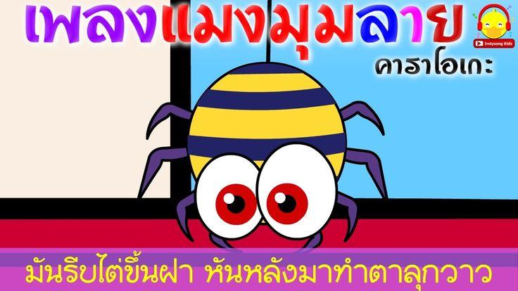 เพลงเด กคาราโอเกะ เพลงแมงม มลายคาราโอเกะ เพลงเด กอน บาล Indysong Kids คาราโอเกะ เพลง การ ต น