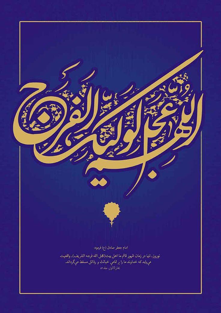 Imam Mahdi امام مهدی Imam Zaman امام زمان