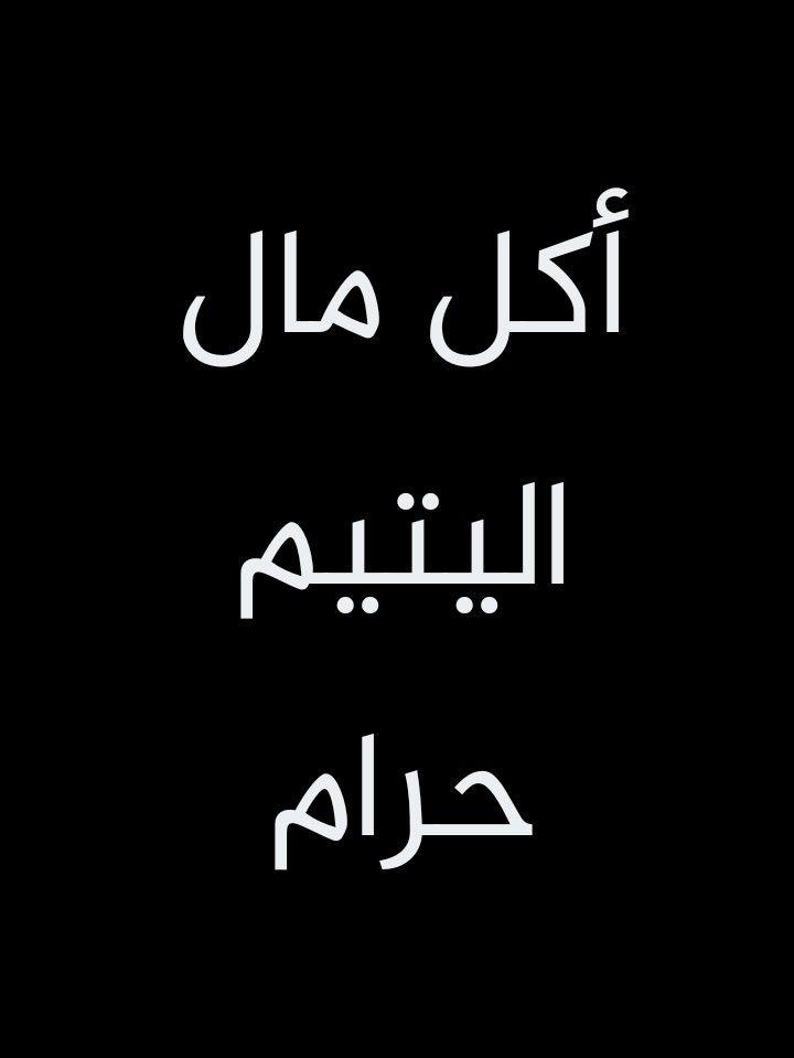 أكل مال اليتيم و ورث اليتيم وحقه في اي شئ حرام Arabic Calligraphy Calligraphy Arabic
