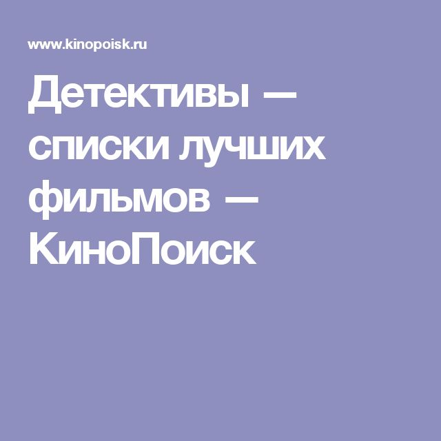 Детективы — cписки лучших фильмов — КиноПоиск