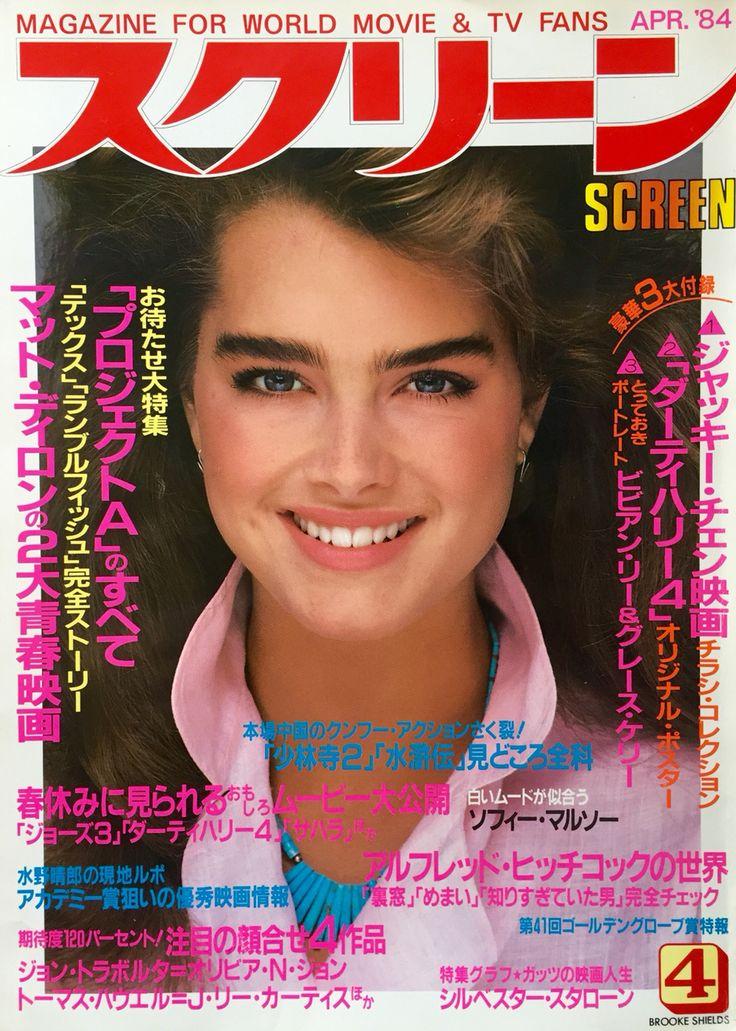 Brooke Shields cover Screen Magazine ( Japan ), April 1984 ...