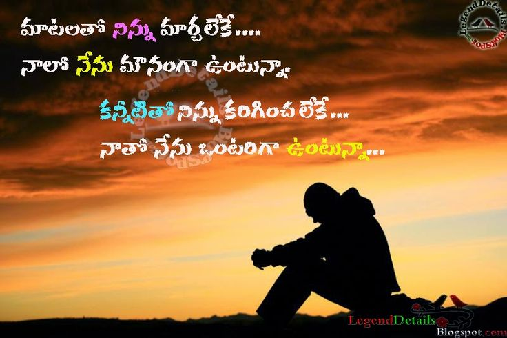 Love Quotes, New Heart Touching Telugu Love Quotes, New Telugu Sad ...