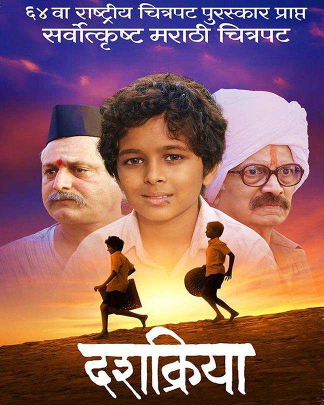 64th National Film Awards Best Marathi film 2016 'Dashakriya' is releasing tomorrow. It was declared one of the best Marathi film.  Follow  @indianfilmhistory  #indianfilmhistory #dashakriya
