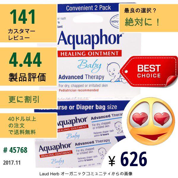 Aquaphor #Aquaphor #子供の健康 #オムツ #オムツかぶれクリーム #肌の健康