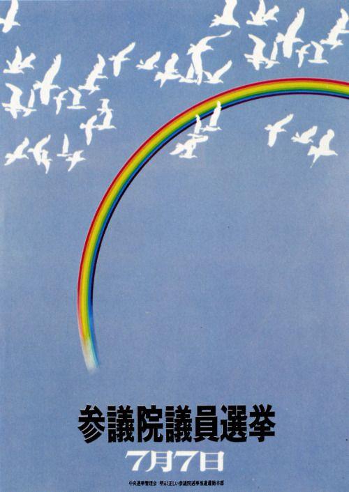 Japanese Poster: Electoral Management. Yusaku Kamekura. 1965