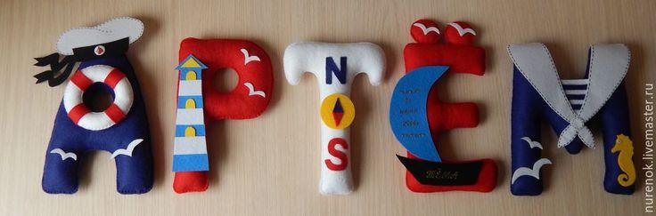 Купить Имя из фетра в морском стиле - имена из фетра, именная гирлянда, буквы из фетра