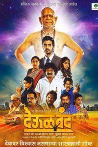 Deool Band Marathi Movie Poster