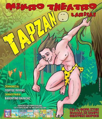 """ΓΝΩΜΗ ΚΙΛΚΙΣ ΠΑΙΟΝΙΑΣ: Η θεατρική παράσταση """"Ταρζάν"""" στο Κιλκίς και στο Π..."""