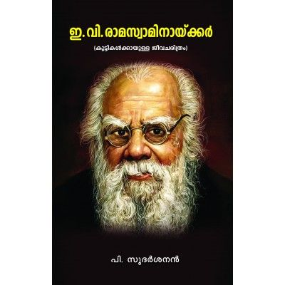 E V Ramaswami  A book about the social reformer E V Ramaswami from Poornna online book store.  Purchase books from Poornna online book store and get discounts now!!