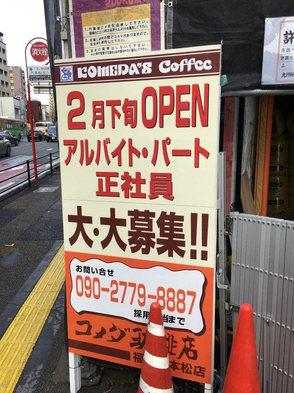タウンワーク 福岡