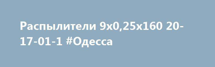 Распылители 9х0,25х160 20-17-01-1 #Одесса http://www.mostransregion.ru/d_113/?adv_id=746 Продаётся по выгодной цене Волгодизельаппарат. Пара плунжерная СБ327.07.1. Пара плунжерная УТН (АЗПИ) 4УТНМ.1111410-01. Распылитель 9х0,25х160  20-17-01-1. Распылитель 7х0,25х140  СБ.317-01-6. Распылитель 8х0,3х140 96А-24-010-4. {{AutoHashTags}}