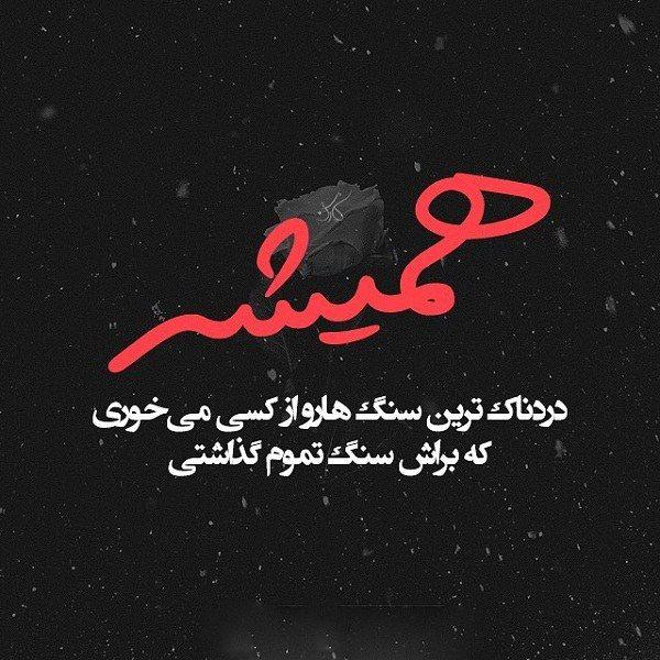 عکس نوشته زیبا عکس پروفایل دل انگیز جملات کوتاه 98 تصاویر ناب و عاشقانه ی 2019 Calligraphy Arabic Calligraphy