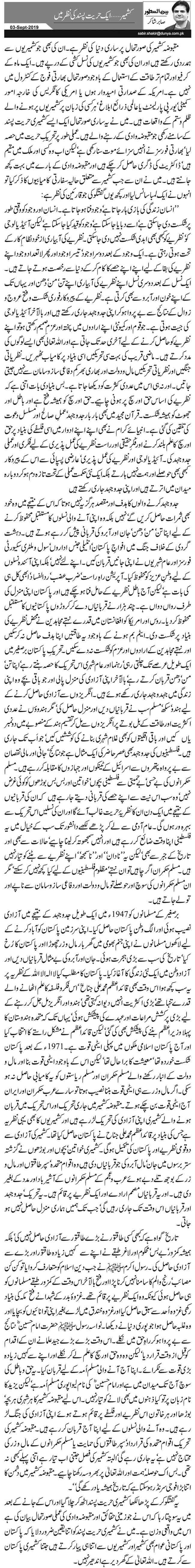Sabir Shakir column 30 August 2019
