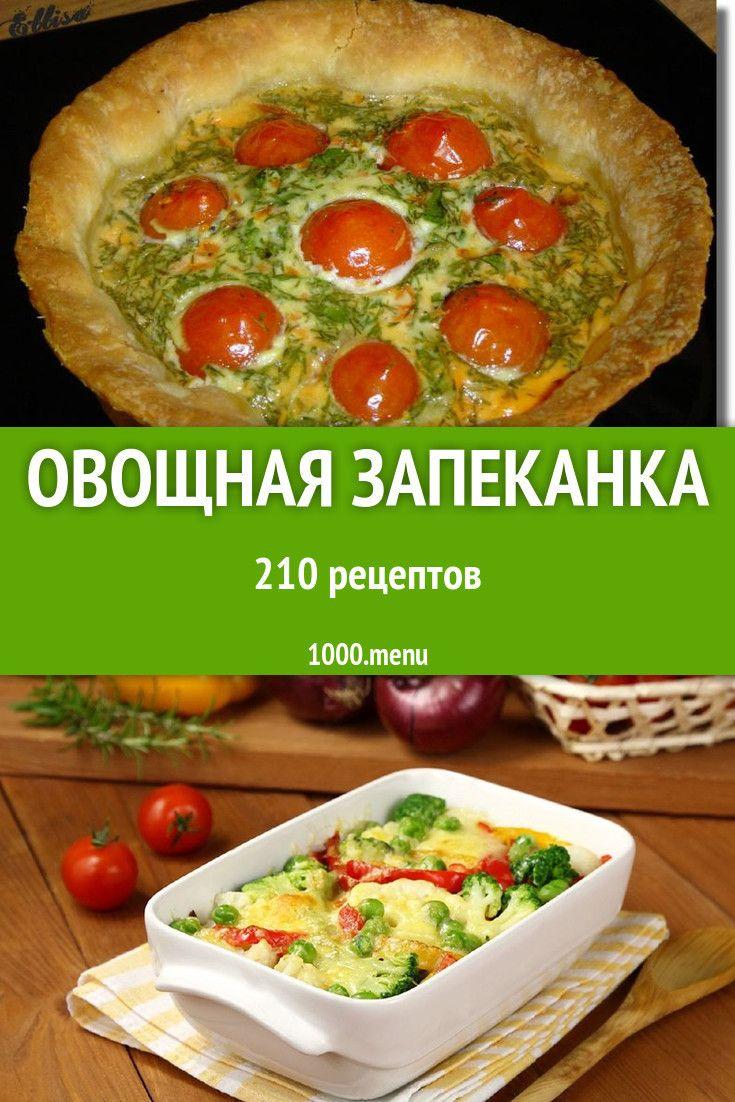 Еда из дешевых продуктов рецепты с фото пошагово