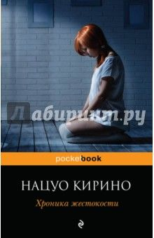 Нацуо Кирино - Хроника жестокости обложка книги