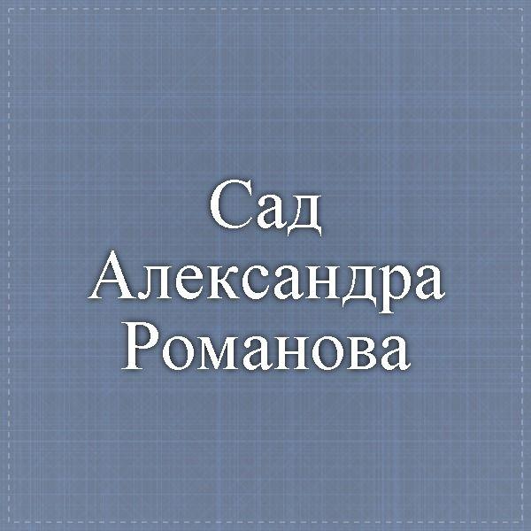 !!!Сад Александра Романова