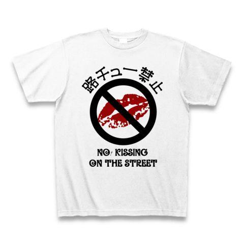 路チュー禁止 Tシャツ(ホワイト)