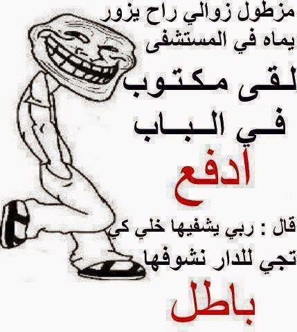 Blagues algériennes