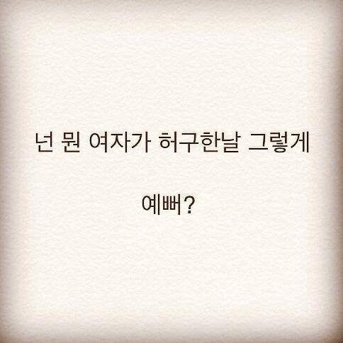 예전부터 시팔이 하상욱씨의 단편 시들이 진짜 센스있다고 생각을 해서, 단편 시들을 SNS를 이용해서도 ...