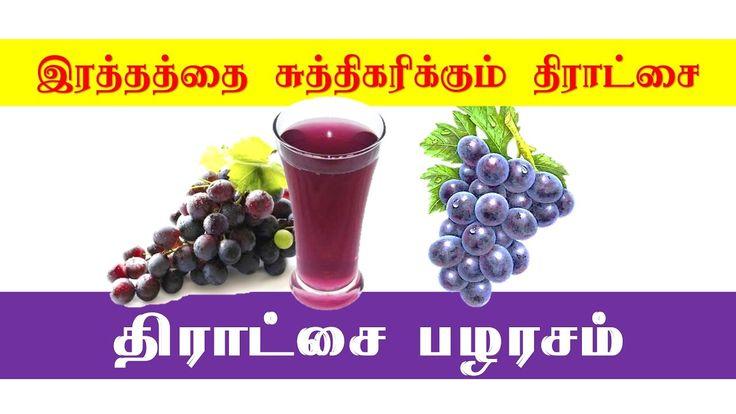 இரத்தத்தை சுத்திகரிக்கும் திராட்சை பழரசம் Cleanses the blood of grapes j...