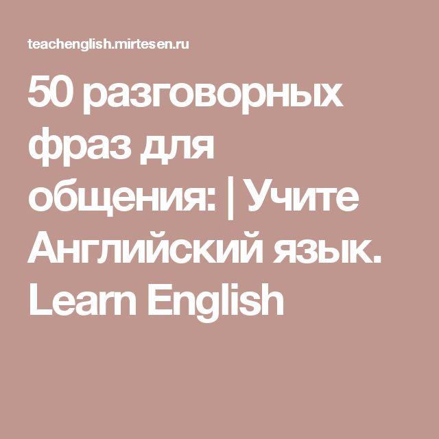 50 разговорных фраз для общения: | Учите Английский язык. Learn English