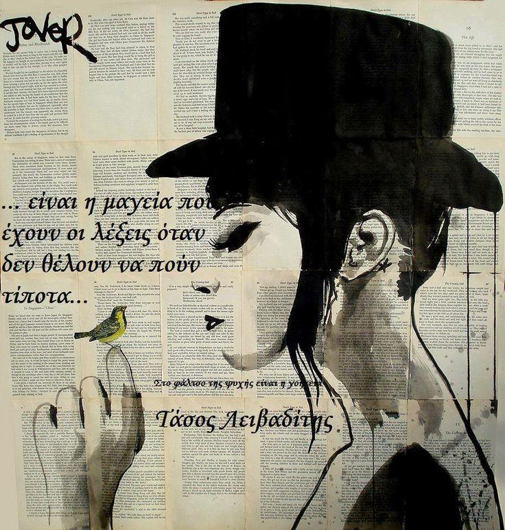 Πιστεύω στα ωραία πουλιά που πετάγονται μεσ' απ' τα πιό πικρά βιβλία, πιστεύω στο φίλο που συναντάς άξαφνα μέσα σ' ένα παραμύθι, πιστεύω στο απίστευτο που είναι η πιο αληθινή μας ιστορία...