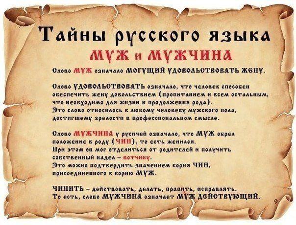 Тайны русского языка !