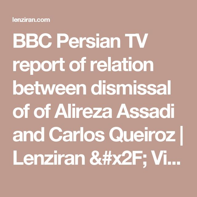 BBC Persian TV report of relation between dismissal of of Alireza Assadi and  Carlos Queiroz   Lenziran / Video  news  & reports about Iran in video format