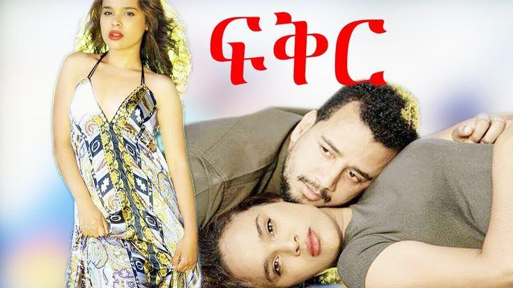 ፍቅር NEW AMHARIC MOVIES - ATAMRALECHE - 2017 Latest Ethiopian DRAMA ethiopian Full Movie