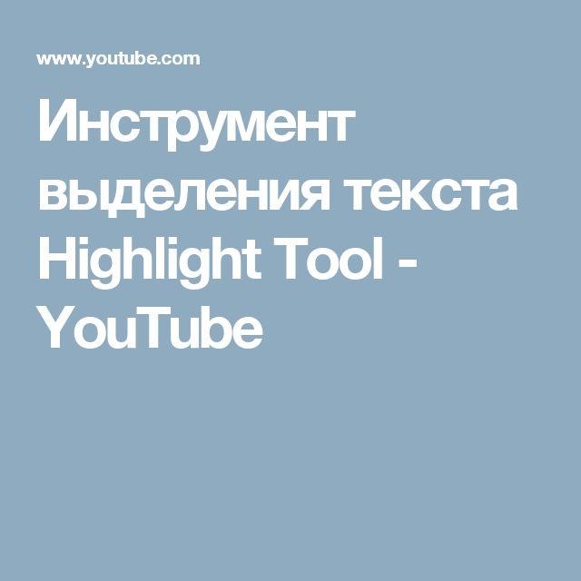 Инструмент выделения текста Highlight Tool - YouTube
