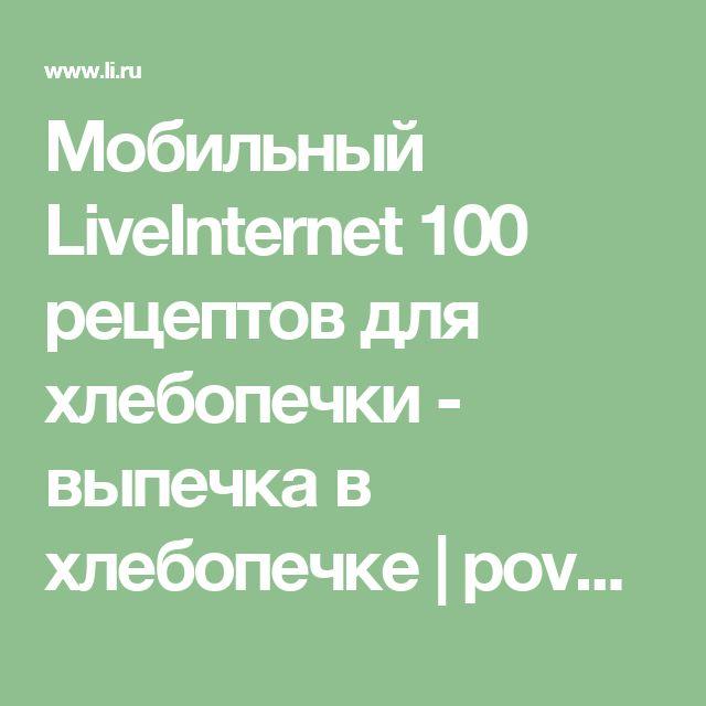 Мобильный LiveInternet 100 рецептов для хлебопечки - выпечка в хлебопечке | povarru - Золотые рецепты! |