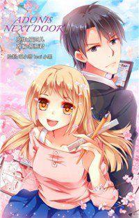 Adonis Next Door Manga english, Adonis Next Door 34 - Read naruto manga in Nine Manga