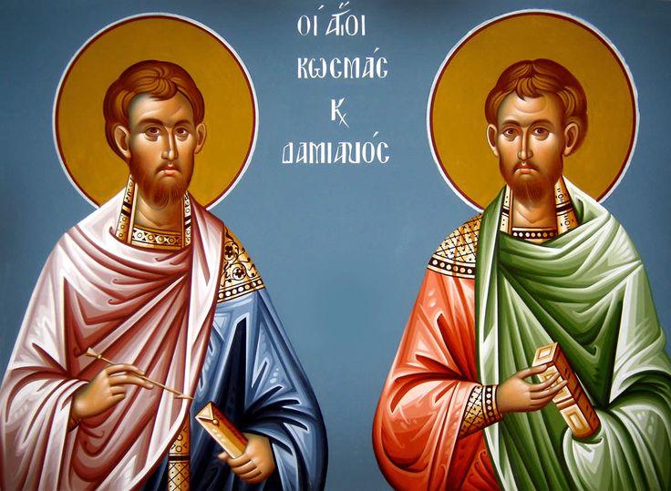 Saints Cosmas & Damian / Άγιοι Ανάργυροι Κοσμάς & Δαμιανός