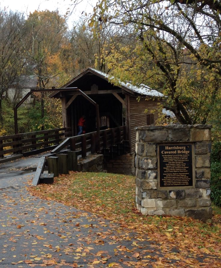 Harrisburg covered bridge in Sevierville Tennessee