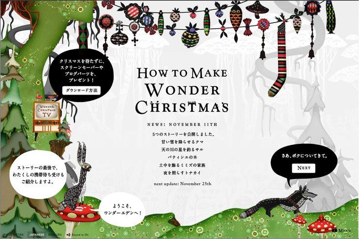 HOW TO MAKE WONDER CHRISTMAS - イセタンワンダークリスマス 2009(全5枚中/1枚目)