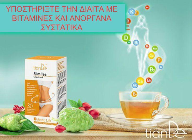 Έχει υπέροχη φρουτώδη γεύση, διευκολύνει την διαδικασία απώλειας βάρους, δαμάζει την όρεξη  και μειώνει την επιθυμία σας για γλυκό.  Το Slim Tea της tianDe, έχει άλλο ένα σημαντικό πλεονέκτημα, βοηθά να χάσετε βάρος φυσικά, δεν προκαλεί καμιά δυσφορία, δεν είναι εθιστικό, δεν είναι διουρητικό και δεν είναι καθαρτικό.