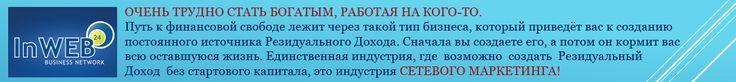 РЫНОЧНАЯ ЦЕННОСТЬ - InWEB24-успешный сетевой маркетинг!